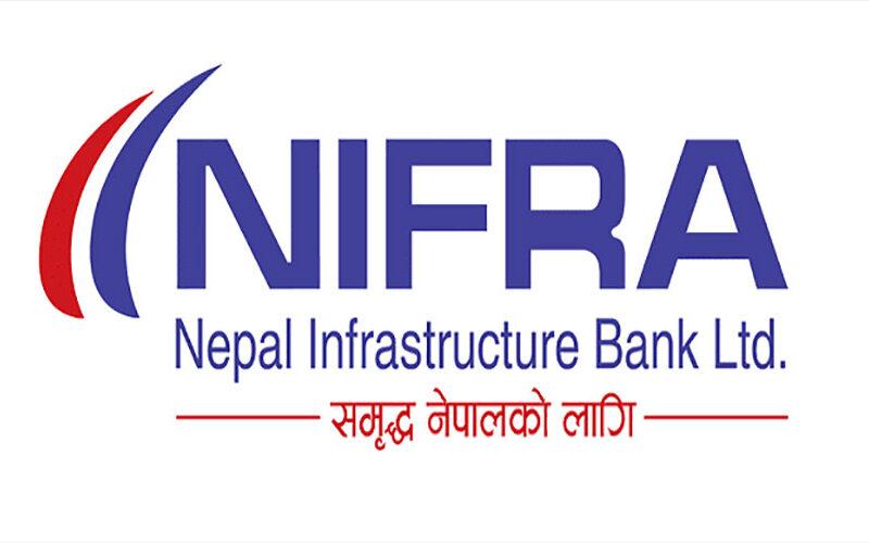 शेयरधनीलाई नेपाल इन्फ्रास्टक्चर बैंक निफ्राले गर्यो बाँड्ने लाभांश संशोधन